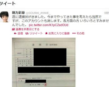 剛力彩芽偽ツイッター4.jpg
