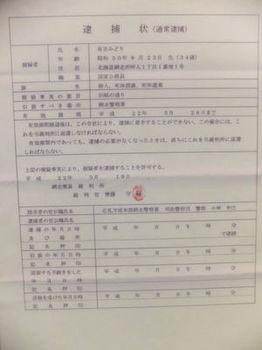 剛力彩芽偽ツイッター5.jpg